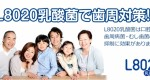 歯周病を防ぐ乳酸菌「L8020菌」の効果!99.9%の虫歯菌が死滅!?